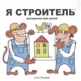 Максимова Т. Я строитель. Раскраска для детей