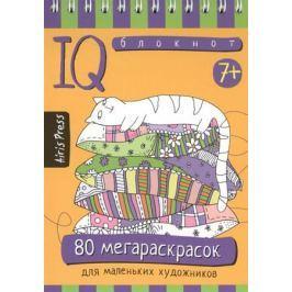 80 мегараскрасок для маленьких художников