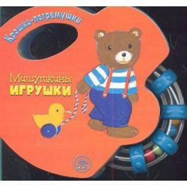 Пряникова Т. Мишуткины игрушки
