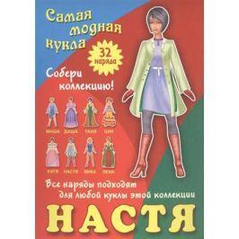 Ткачук А. (ред.) Настя. Самая модная кукла. 32 наряда. Собери коллекцию! Все наряды подходят для любой куклы этой коллекции