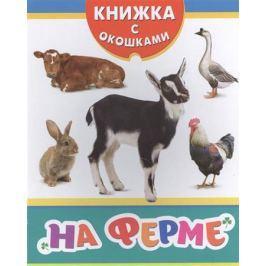 Малофеева Н. (ред.) На ферме. Книжка с окошками