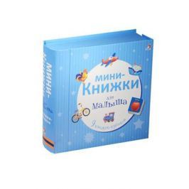 Гагарина М. (ред.) Мини-книжки для малыша. 9 книжек-кубиков