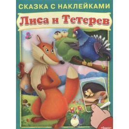 Шестакова И. (ред.) Лиса и Тетерев. Сказка с наклейками