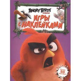 Анастасян С. (ред.) Angry Birds. Игры с наклейками. Более 50 наклеек!