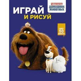 Анастасян С. (ред.) Тайная жизнь домашних животных. Играй и рисуй. Более 50 наклеек (синяя)