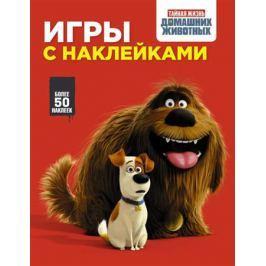 Анастасян С. (ред.) Тайная жизнь домашних животных. Игры с наклейками. Более 50 наклеек (красная)