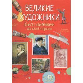 Куллис М. Великие художники. Книга с наклейками для детей и взрослых