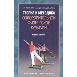 Третьякова Н., Андрюхина Т., Кетриш Е. Теория и методика оздоровительной физической культуры. Учебное пособие