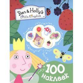 Котятова Н. (отв. ред.) Ben & Holly's Little Kingdom. 100 наклеек
