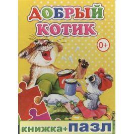 Книжка+пазл. Добрый котик