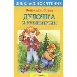 Катаев В. Дудочка и кувшинчик