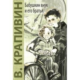 Крапивин В. Бабушкин внук и его братья