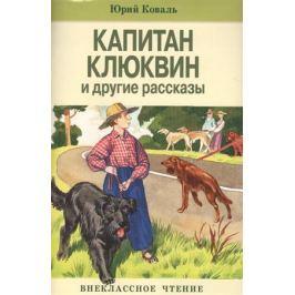 Коваль Ю. Капитан Клюквин и другие рассказы