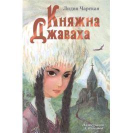 Чарская Л. Княжна Джаваха