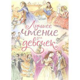 Фирт Р., Симс Л. Лучшее чтение для девочек