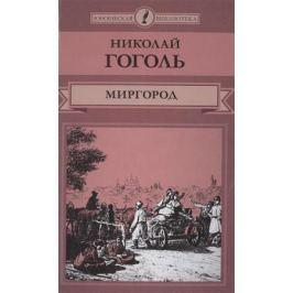 Гоголь Н. Миргород
