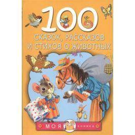 Берестов В., Маршак С., Сутеев В. и др. 100 сказок, рассказов и стихов о животных
