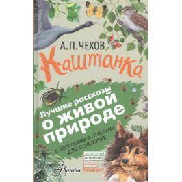 Чехов А. Каштанка. С вопросами и ответами для почемучек