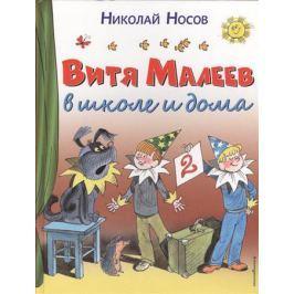 Носов Н. Витя Малеев в школе и дома