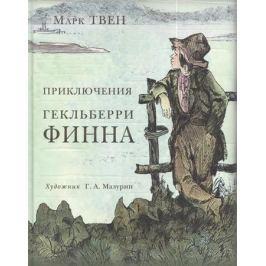 Твен М. Приключения Гекльберри Финна
