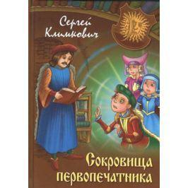 Климкович С. Сокровища первопечатника. Приключенческая повесть