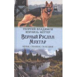 Владимов Г., Меттер И. Верный Руслан. Мухтар