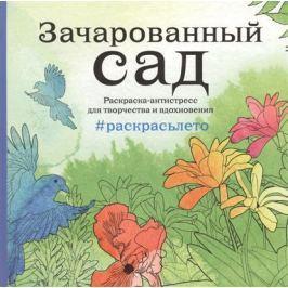Полбенникова А. (ред.) Зачарованный сад. #Раскрасьлето