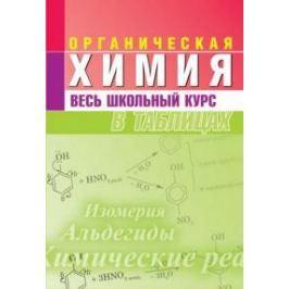 Литвинова С., Манкевич Н. Органическая химия Весь школьный курс в таблицах