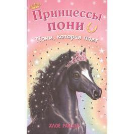 Райдер Х. Пони, которая поет