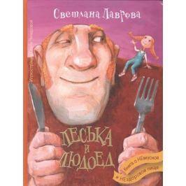 Лаврова С. Леська и людоед. Книга о невкусной и нездоровой пище