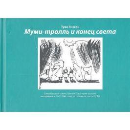 Янссон Т. Муми-тролль и конец света. Самый первый комикс Туве Янссон о муми-троллях, выходивший в 1947-1948 годах на страницах газеты Ny Tid