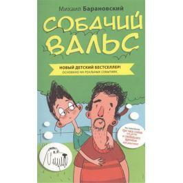 Барановский М. Собачий вальс