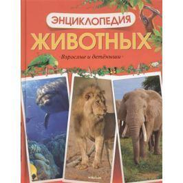 Амченков Ю. (пер.) Энциклопедия животных. Взрослые и детеныши