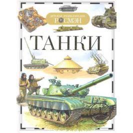 Бакурский В. Танки