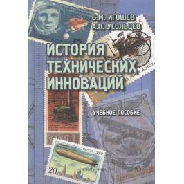 Игошев Б., Усольцев А. История технических инноваций. Учебное пособие
