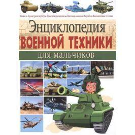 Школьник Ю. Энциклопедия военной техники для мальчиков