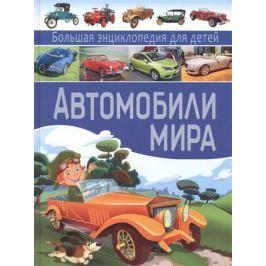 Школьник Ю. Автомобили мира. Большая энциклопедия для детей