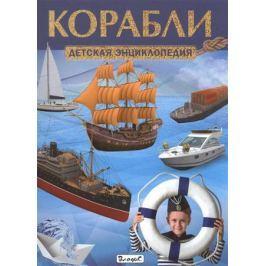 Феданова Ю., Скиба Т. (ред.) Корабли. Детская энциклопедия