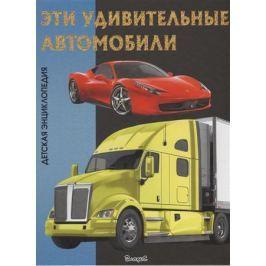 Феданова Ю., Скиба Т. (ред.) Эти удивительные автомобили. Детская энциклопедия