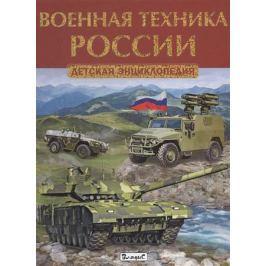 Феданова Ю., Скиба Т. (ред.) Военная техника России. Детская энциклопедия