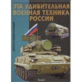 Феданова Ю., Скиба Т. (ред.) Эта удивительная военная техника России