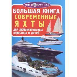Завязкин О. Большая книга. Современные яхты. Для любознательных взрослых и детей