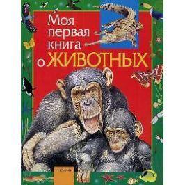 Никишин А. Моя первая книга о животных