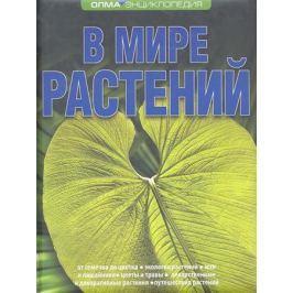 Дикарева Т., Леонова Н. В мире растений Энциклопедия Олма
