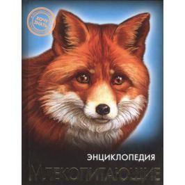 Гетцель В. (ред.) Млекопитающие. Энциклопедия