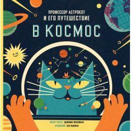 Воллиман Д. Профессор Астрокот и его путешествие в космос