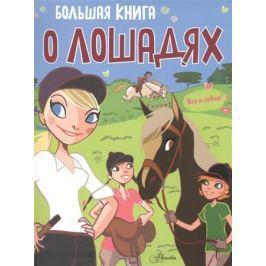 Мутард К. (худ.) Большая книга о лошадях