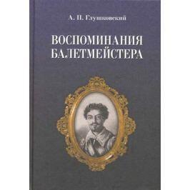 Глушковский А. Воспоминания балетмейстера