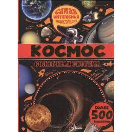 Фетисова М. (ред.) Космос. Солнечная система. Более 500 фотографий