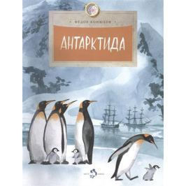 Конюхов Ф. Антарктида